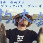 第28回 寺内ダム ブラックバス・ブルーギル釣り大会【参加費無料】