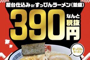 久留米ラーメン清陽軒 本店オープン9周年!LINE@会員様限定クーポンで390円に!