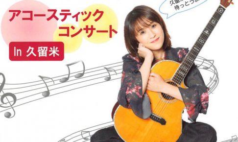 井の頭公園の歌姫 あさみちゆき アコースティックコンサートin 久留米