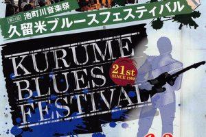 第21回 池町川音楽祭「久留米ブルースフェスティバル」25組のユニットが登場!