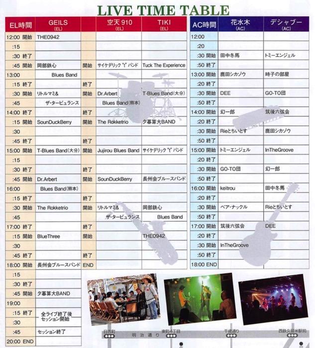 第21回 池町川音楽祭「久留米ブルースフェスティバル」スケジュール