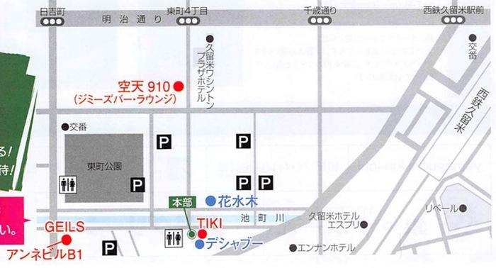 第21回 池町川音楽祭「久留米ブルースフェスティバル」5つのステージ 会場マップ