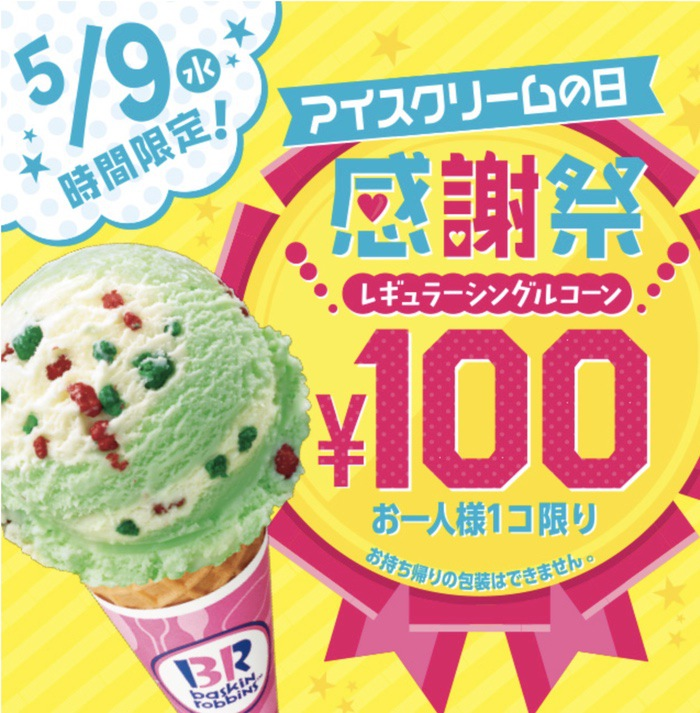 5/9はアイスクリームの日!サーティワンアイスクリームがなんと100円に!久留米市内店舗も!