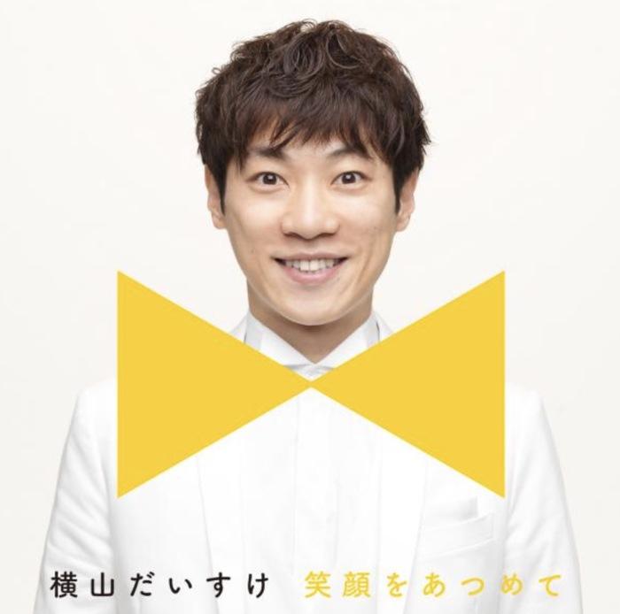 横山だいすけ「笑顔をあつめて」発売記念ミニライブ!