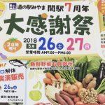 道の駅みやま 開駅7周年 大感謝祭 マグロ解体実演販売など開催