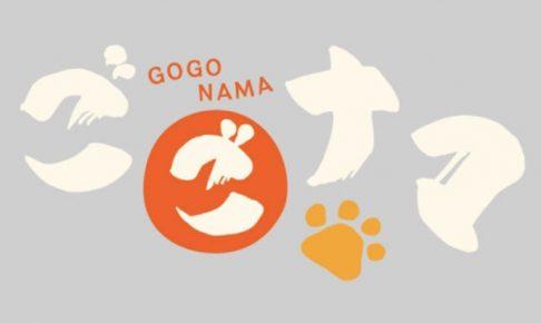 NHK ごごナマ 久留米出身 藤井フミヤ「民芸の旅」伝統工芸の新たな魅力にも迫る!
