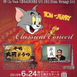 シティーウィンズ音楽会 定期公演Brass Message 2018 石橋文化ホールにて開催