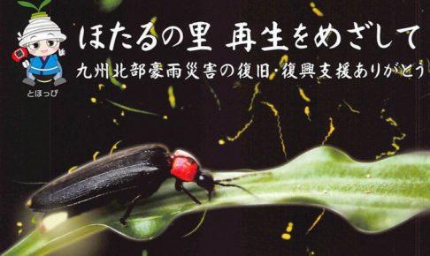 宝珠山「第31回 ほたる祭り」ほたるの里 再生をめざして