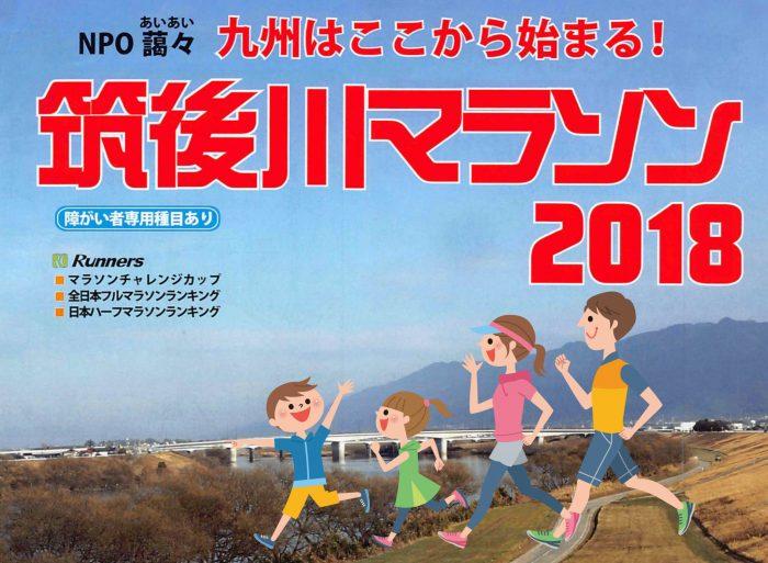 九州はここからはじまる!「筑後川マラソン2018」