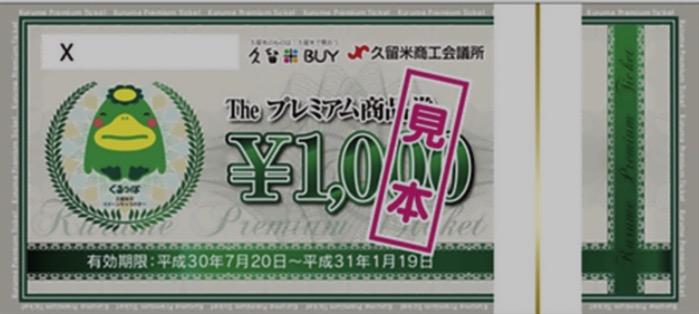 久留米市 プレミアム付商品券1,000円