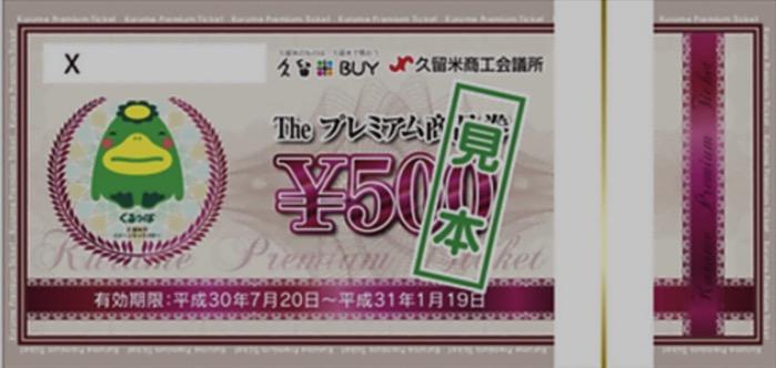 久留米市 プレミアム付商品券500円