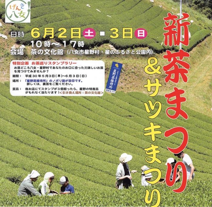 新茶まつり&サツキまつり 釜炒り茶作り、闘茶会 茶の文化館にて開催