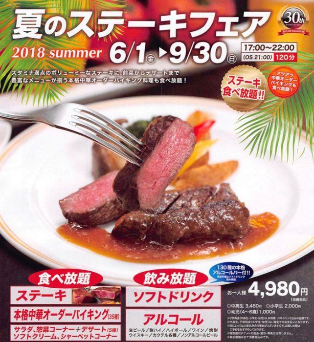 夏のステーキフェア2018 ステーキ食べ放題!ホテルニュープラザ久留米にて開催
