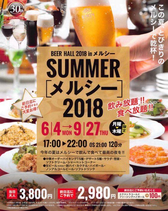 ビアホール!ホテルニュープラザ久留米 生ビール飲み放題!食べ放題!