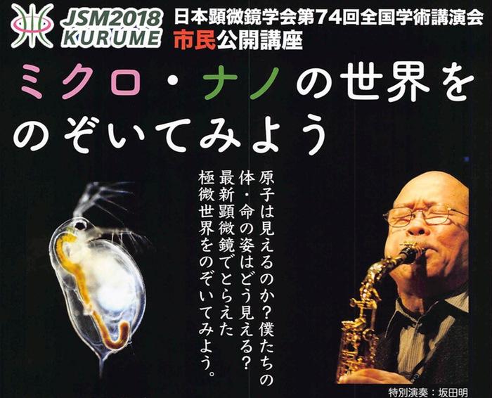 日本顕微鏡学会 市民公開講座「ミクロ・ナノの世界をのぞいてみよう」久留米シティプラザ