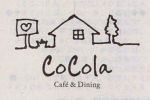 Cafe&Dining CoCola(ココラ)鳥栖市今泉町に6月下旬オープン!子連れママでも安心!