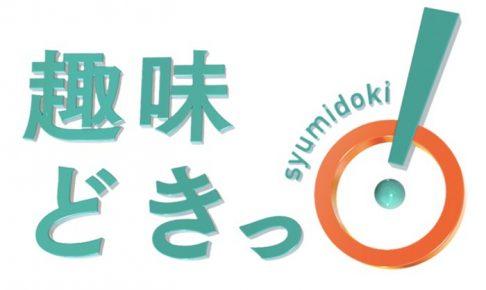 趣味どきっ!沖縄の焼き物「やちむん」と琉球ガラスの魅力を藤井フミヤが探訪!