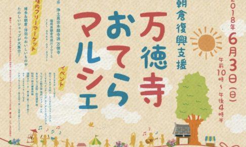 朝倉復興支援「万徳寺 おてらマルシェ」ライブやパフォーマンスなど開催!