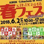 KIRIN春フェス2018 スポーツとグルメとショッピングのビックイベント