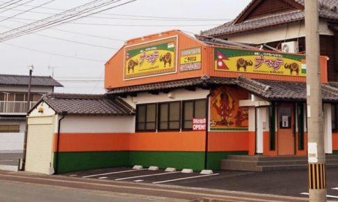 インドカレーレストラン ナマステ 柳川店オープン!ナンおかわり無料!本格インドカレーのお店