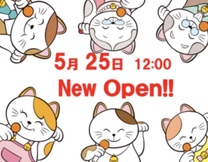 カラオケまねきねこ 大牟田店 5月25日ニューオープン!