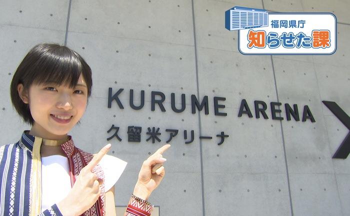 福岡県庁知らせた課 久留米市にできた大型スポーツ施設「久留米アリーナ」