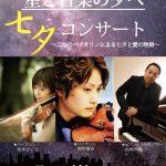 福岡青少年科学館 星と音楽の夕べ 七夕コンサート プラネタリウムと音楽