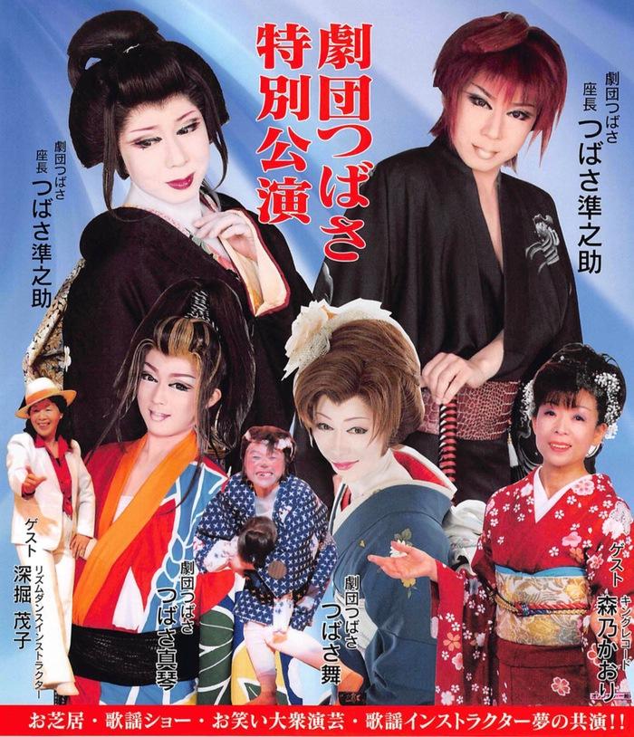 久留米座 劇団つばさ 特別公演 お芝居・歌謡ショー・お笑い大衆演芸