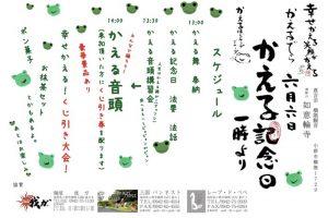 小郡市 如意輪寺 かえる記念日 かえる寺にて6月6日開催