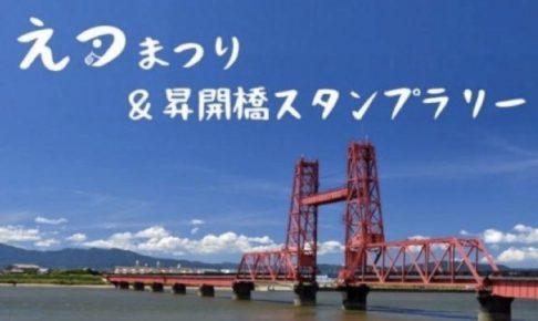 大川市 えつまつり・筑後川昇開橋スタンプラリー エツ料理を堪能!