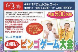 フレスポ鳥栖「お笑いビンゴゲーム大会」山口たかし、かごしま太郎登場!