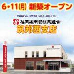 福岡県南部信用組合 筑邦西支店 6月11日 サザンモール久留米側にオープン!