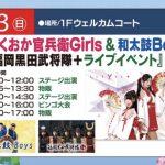 ふくおか官兵衛Girls&和太鼓Boys&福岡黒田武将隊+ライブイベント
