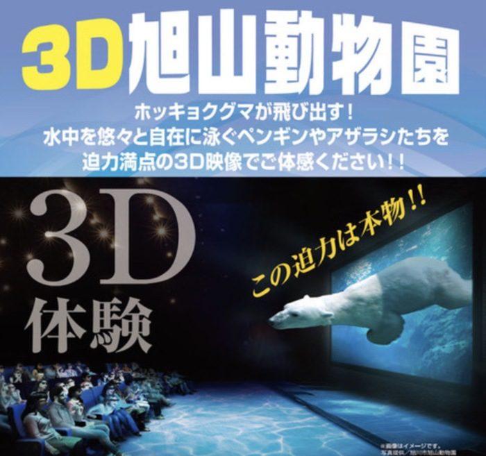 北海道フェスティバル 「旭山動物園」を3D映像で体感!ホッキョクグマが飛び出す!