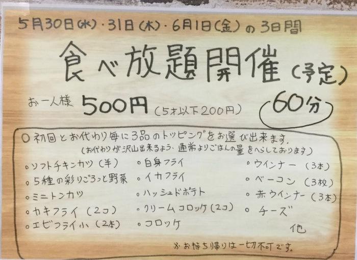 久留米るーカレー 期間限定500円で食べ放題!トッピングも!