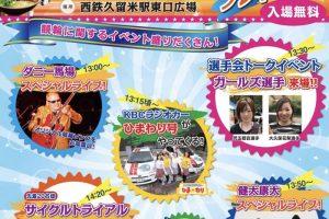 「第24回 中野カップレース」プレイベント 入場無料 健太康太スペシャルライブ