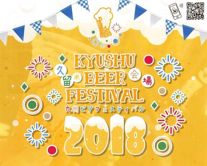 「九州ビアフェステバル 2018」久留米市