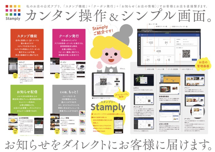 「Stamply」お店とお客をダイレクトにつなぐ画期的アプリが登場!