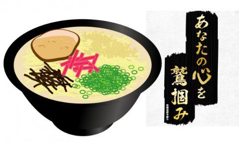 宮崎から上陸したラーメン店「あなたの心を鷲掴み」八女市にオープン!