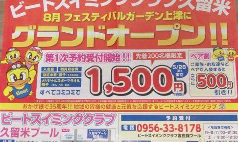 ビートスイミングクラブ久留米 フェステバルガーデン上津 8月オープン!