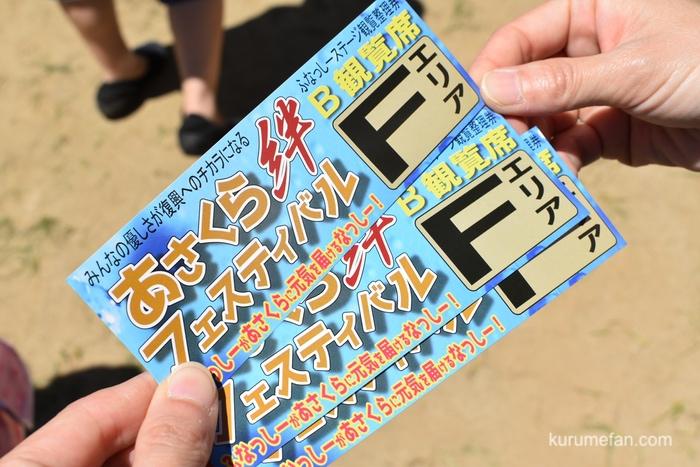 第4回 あさくら絆フェスティバル ふなっしー整理券
