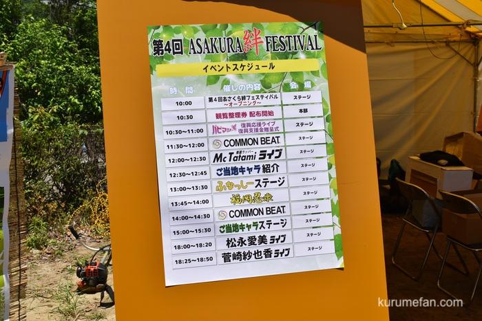 第4回 あさくら絆フェスティバル ステージイベント