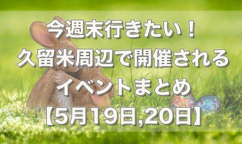 今週末行きたい!久留米周辺で開催されるイベントまとめ【5月19日,20日】