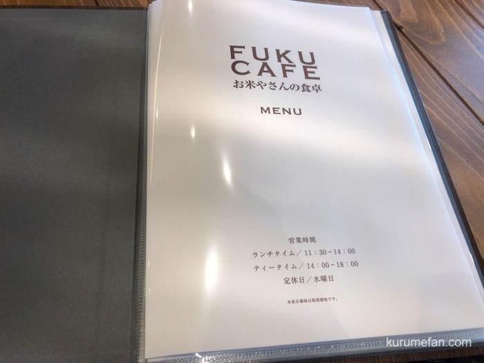 FUKU CAFE 鳥栖 メニュー表