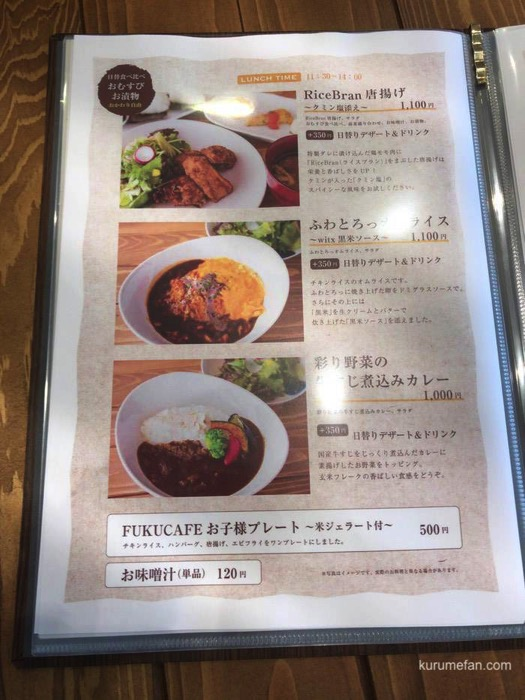 Fukukafe tosu 201805 0077