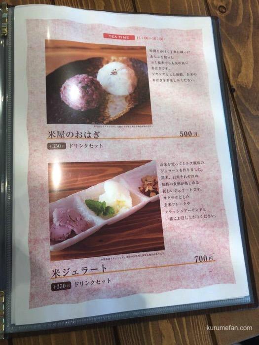 Fuku cafe 米屋のおはぎ、米ジェラート