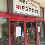伊三郎製ぱん 田主丸店 5月31日もって閉店(久留米市田主丸町)