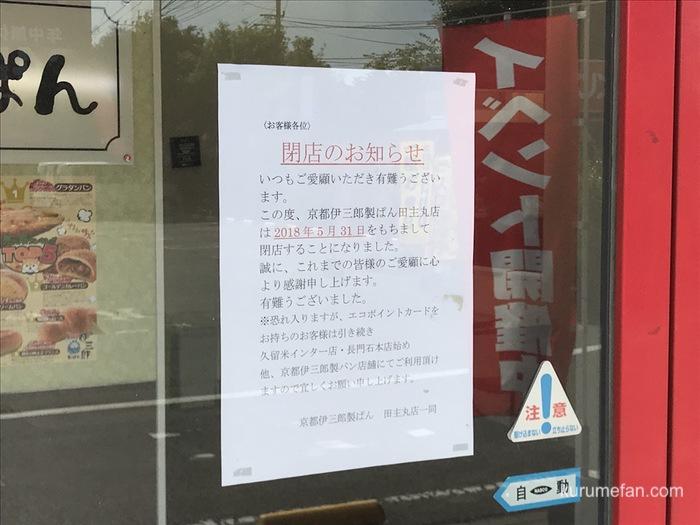 伊三郎製ぱん 田主丸店 閉店のお知らせ
