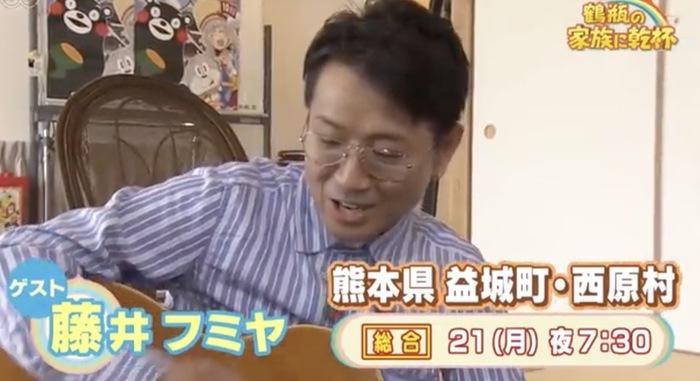 鶴瓶の家族に乾杯「熊本地震から2年 藤井フミヤと益城町・西原村で出会い旅」