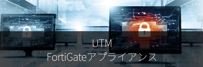 UTM FortiGateアプライアンス - KTT 久留米・鳥栖広域情報株式会社